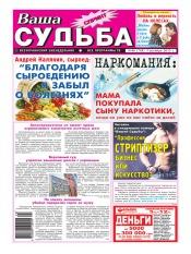 Ваша судьба-спринт №40 10/2013