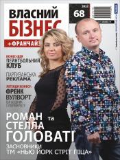 Власний бізнес №68 11/2012