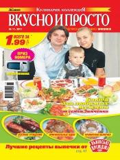 Вкусно и просто №11 11/2011