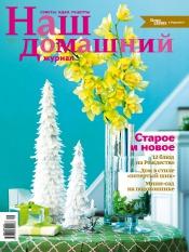 Наш домашний журнал №1 01/2013