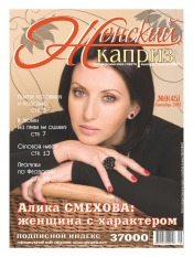 Женский каприз №9 09/2012