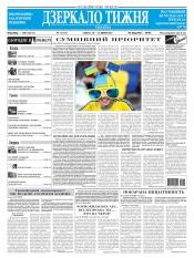 Дзеркало тижня. Україна №15 04/2013