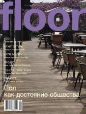 Floor №2 04/2012