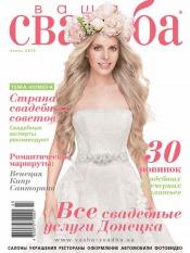 Ваша свадьба.Донецк №3 10/2013