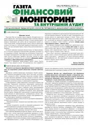 Фінансовий моніторинг №6 06/2017