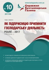 Справжня бухгалтерська газета №10 05/2017