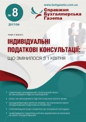 Справжня бухгалтерська газета №8 04/2017
