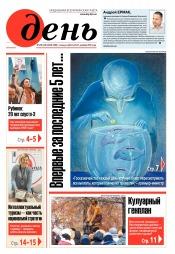 День. На русском языке. (пятница) №235-236 12/2019