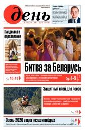 День. На русском языке №150 08/2020