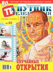Спутник телезрителя №42 10/2018