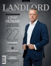 Landlord (Землевласник) №10 10/2016
