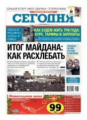 Сегодня. Киевский выпуск №274 12/2014