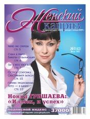 Женский каприз №7 07/2012