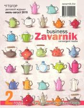 Діловий журнал «BUSINESS ZAVARNIK CONVERGENT MEDIA №7-8 07/2015