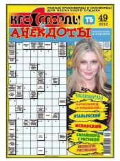 Кроссворды и анекдоты №49 12/2012