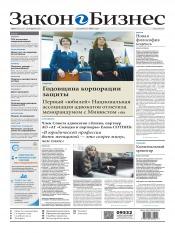 Закон и Бизнес (на русском языке) №47 11/2013
