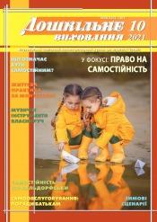 Дошкільне виховання №10 10/2021