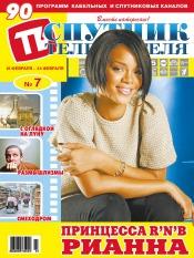 Спутник телезрителя №7 02/2013