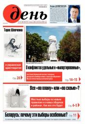 День. На русском языке. (пятница) №137-138 07/2020
