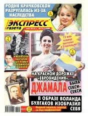 Экспресс-газета №19 05/2016