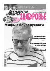 Аргументы и Факты. Здоровье №34-35 08/2019