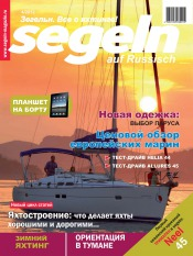 Зегельн №4 12/2012