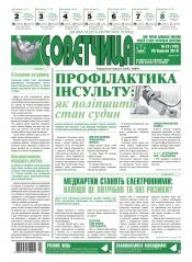 Советчица. Українською мовою №13 03/2018