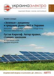 Украина Электро №4 09/2019