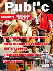Public №3 08/2013