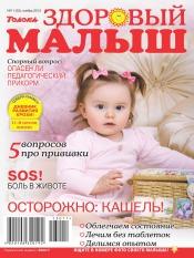 Здоровый малыш №11 11/2013