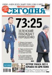 Сегодня. Киевский выпуск №75 04/2019