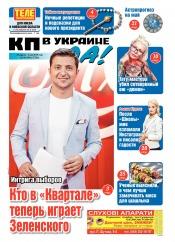 Комсомольская правда (четверг) №63 04/2019
