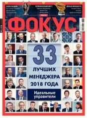 Еженедельник Фокус №21 05/2018