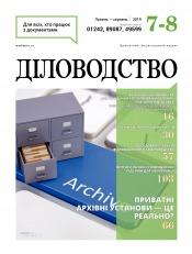 Діловодство та документообіг №7-8 09/2019