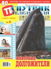 Спутник телезрителя №4 01/2020