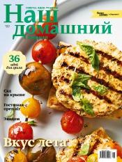 Наш домашний журнал №6 06/2013