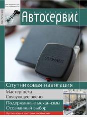 Правильный автосервис №10 10/2012