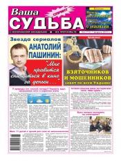 Ваша судьба-спринт №6 02/2013