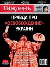 Український Тиждень №6 02/2013