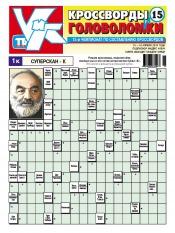 Кроссворды и головоломки №15 04/2013