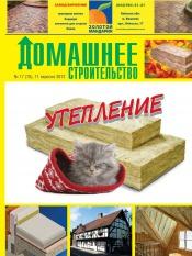 Домашнее строительство №17 09/2012