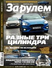 Украина за рулем №2 01/2020