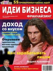 Идеи Бизнеса ФРАНЧАЙЗИНГ №1 01/2011