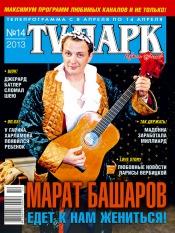TV-Парк №14 04/2013