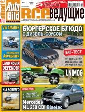 Auto Bild Все Ведущие №10 10/2011