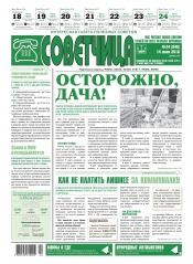 Советчица.Интересная газета полезных советов №24 06/2018