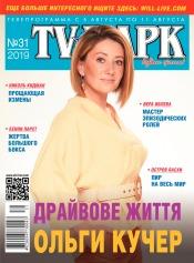 TV-Парк №31 08/2019