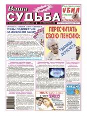 Ваша судьба-спринт №50 12/2011