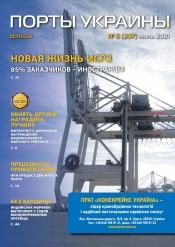 Порты Украины, Плюс №5 06/2021