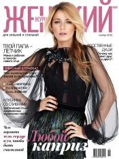 Женский Журнал NEW №11 11/2013